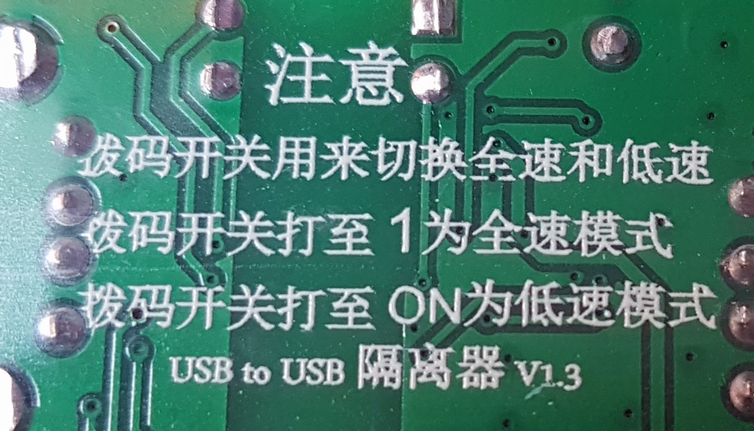 USB Isolator Manual Chinese